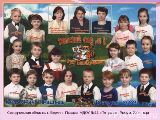 Свердловская область, г. Верхняя Пышма, МДОУ №11 «Петушок», Выпуск 2004 года
