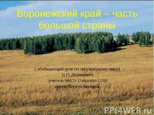 Воронежский край – часть большой страны ( обобщающий урок по окружающему миру) Н
