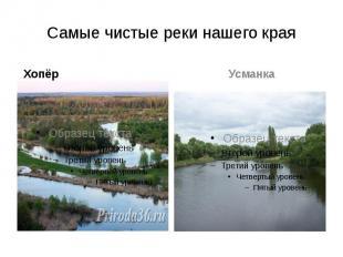 Самые чистые реки нашего края Хопёр