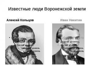 Известные люди Воронежской земли Алексей Кольцов