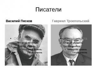 Писатели Василий Песков