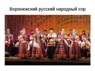 Воронежский русский народный хор