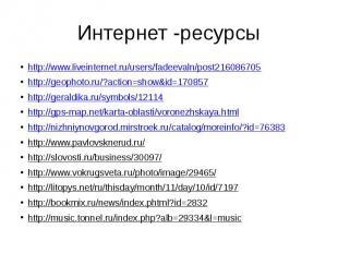 Интернет -ресурсы http://www.liveinternet.ru/users/fadeevaln/post216086705 http: