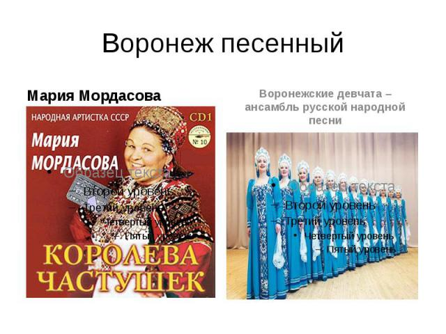 Воронеж песенный Мария Мордасова