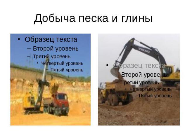 Добыча песка и глины