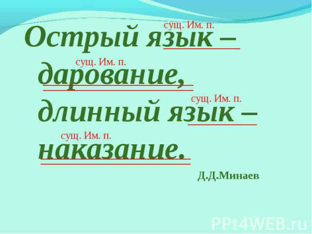 Острый язык – дарование, длинный язык – наказание. Острый язык – дарование, длинный язык – наказание. Д.Д.Минаев