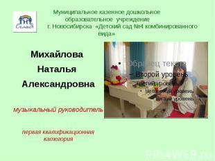 Муниципальное казенное дошкольное образовательное учреждение г. Новосибирска «Де
