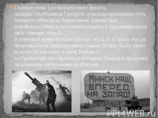 Главныесилы1-гоБелорусскогофронта, овладевСтолбцам