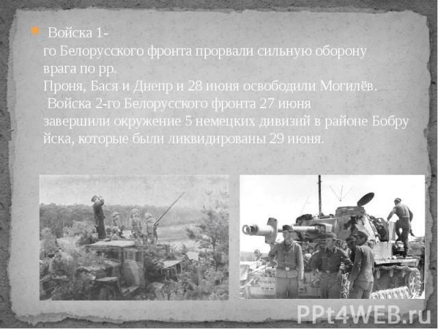 Войска1-гоБелорусскогофронтапрорвалисильнуюоборону врагапорр. Проня,БасяиДнепри28июняосвободилиМогилёв. Войска2-гоБелорусского&nb…