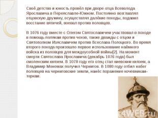 Своё детство и юность провёл при дворе отца Всеволода Ярославича в Переяславле-Ю