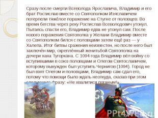 Сразу после смерти Всеволода Ярославича, Владимир и его брат Ростислав вместе со
