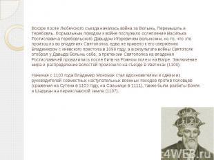 Вскоре после Любечского съезда началась война за Волынь, Перемышль и Теребовль.