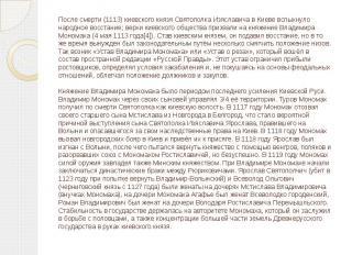 После смерти (1113) киевского князя Святополка Изяславича в Киеве вспыхнуло наро