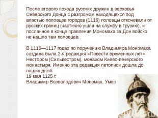 После второго похода русских дружин в верховья Северского Донца с разгромом нахо