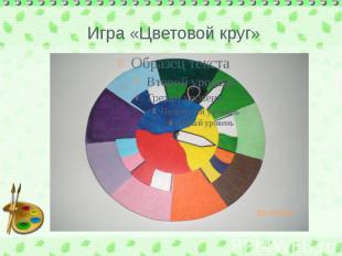 Игра «Цветовой круг»