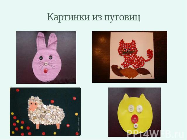 Картинки из пуговиц