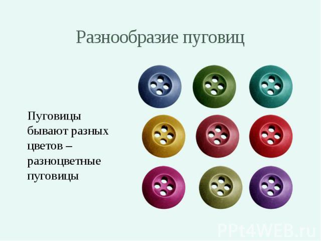 Разнообразие пуговиц