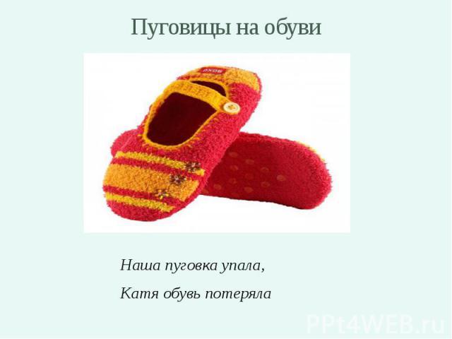Пуговицы на обуви Наша пуговка упала, Катя обувь потеряла