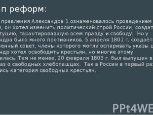1 этап реформ: начало правления Александра 1 ознаменовалось проведением реформ,