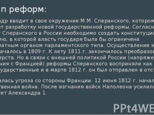 2 этап реформ: Александр вводит в свое окружение М.М. Сперанского, которому пору