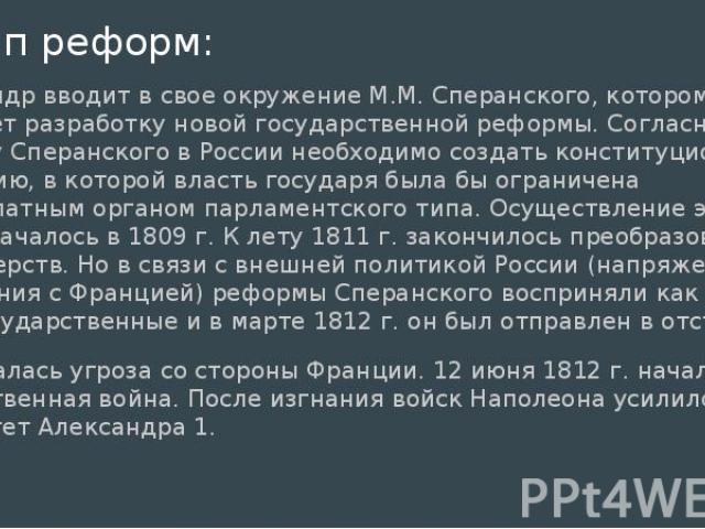 2 этап реформ: Александр вводит в свое окружение М.М. Сперанского, которому поручает разработку новой государственной реформы. Согласно проекту Сперанского в России необходимо создать конституционную монархию, в которой власть государя была бы огран…