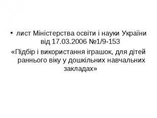 лист Міністерства освіти і науки України від 17.03.2006 №1/9-153 «Підбір і викор