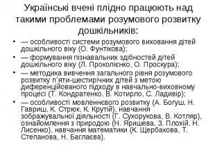 Українські вчені плідно працюють над такими проблемами розумового розвитку дошкі