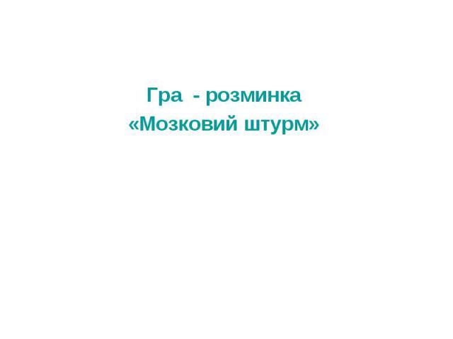 Гра - розминка «Мозковий штурм»
