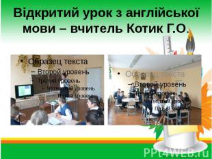Відкритий урок з англійської мови – вчитель Котик Г.О.