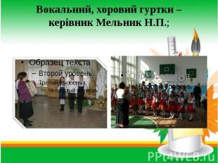 Вокальний, хоровий гуртки – керівник Мельник Н.П.;
