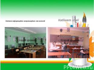 Кабінет інформаційно-комунікаційних технологій