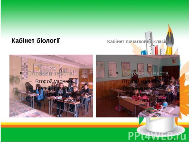 Кабінет біології