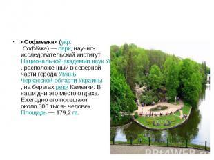 «Софиевка»(укр.Софіївка)—парк, научно-исследовательский
