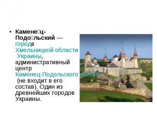 Камене ц-Подо льский —городвХмельницкой областиУкраины, админи