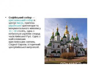 Софійський собор—християнськийсоборв центріКиєва,