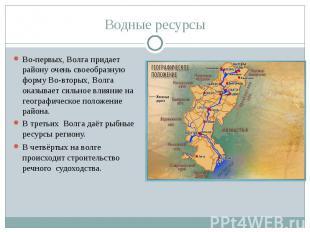 Во-первых, Волга придает району очень своеобразную форму Во-вторых, Волга оказыв