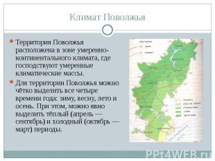 Территория Поволжья расположена в зоне умеренно-континентального климата, где го