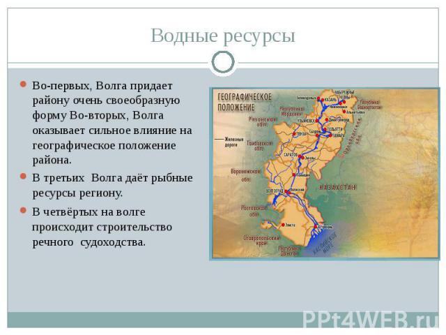 Во-первых, Волга придает району очень своеобразную форму Во-вторых, Волга оказывает сильное влияние на географическое положение района. Во-первых, Волга придает району очень своеобразную форму Во-вторых, Волга оказывает сильное влияние на географиче…