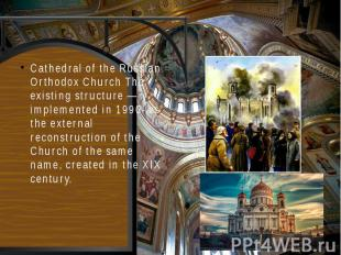 Cathedral of the Russian Orthodox Church The existing structure — implemented in
