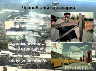 Чернобыльская авария Мощный выброс радиации. Заражение природы Возникновение зон