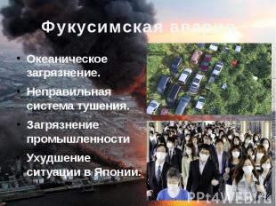 Фукусимская авария Океаническое загрязнение. Неправильная система тушения. Загря