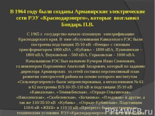 С 1965 г. государство начало сплошную электрификацию Краснодарского края. В зоне