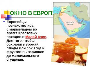 ОКНО В ЕВРОПУ Европейцы познакомились с мармеладом во времяКрестовых поход