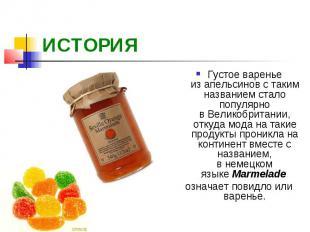 ИСТОРИЯ Густое варенье изапельсиновс таким названием стало популярно