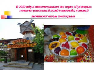 В 2010 году в севастопольском эко-парке «Лукоморье» появился уникальный музей ма