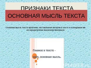 ОСНОВНАЯ МЫСЛЬ ТЕКСТА Основная мысль текста-проблема, поставленная автором в тек