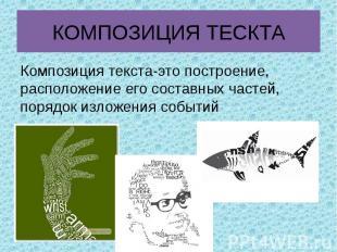 КОМПОЗИЦИЯ ТЕСКТА Композиция текста-это построение, расположение его составных ч