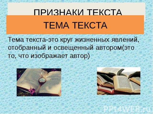 ТЕМА ТЕКСТА Тема текста-это круг жизненных явлений, отобранный и освещенный автором(это то, что изображает автор)