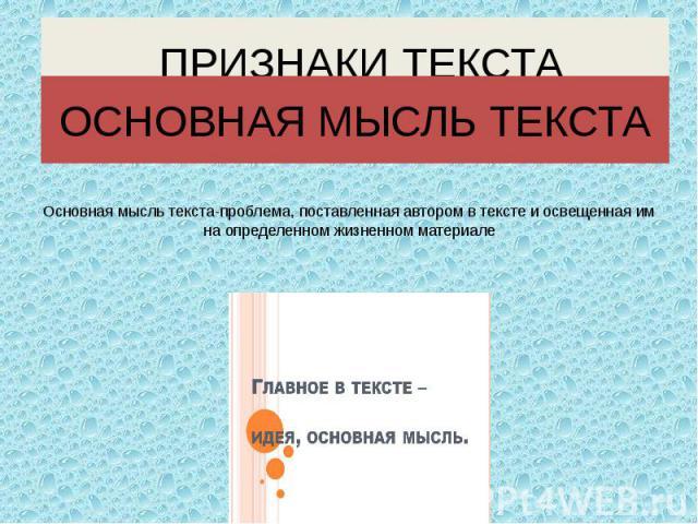 ОСНОВНАЯ МЫСЛЬ ТЕКСТА Основная мысль текста-проблема, поставленная автором в тексте и освещенная им на определенном жизненном материале