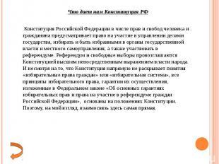 Конституция Российской Федерации в числе прав и свобод человека и гражданина пре